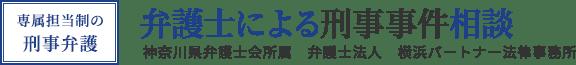 横浜パートナー法律事務所