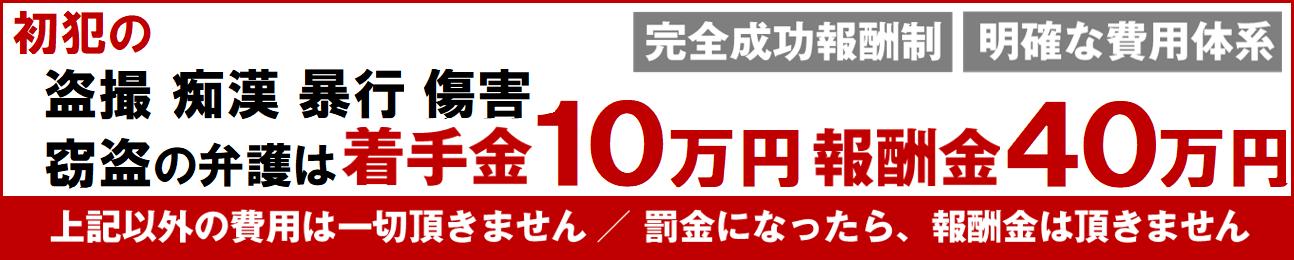 初犯の盗撮、痴漢、暴行、傷害、窃盗の弁護は着手金10万円 報奨金40万円