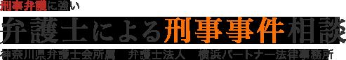 相談無料|刑事事件に強い弁護士法人横浜パートナー法律事務所